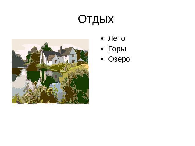Отдых ЛетоГорыОзеро