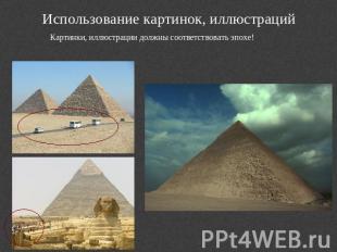 Использование картинок, иллюстраций Картинки, иллюстрации должны соответствовать