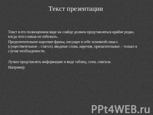 Текст презентации Текст во его полноценном виде получи слайде долженствует изображаться к