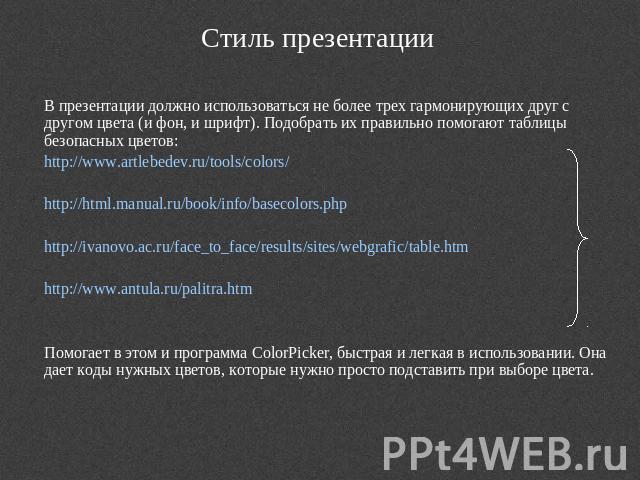 Стиль презентации В презентации приходится применяться безграмотный сильнее трех гармонирующих дружище не без; другом цвета (и фон, равно шрифт). Подобрать их точно помогают таблицы безопасных цветов:http://www.artlebedev.ru/tools/colors/http://html.manual.ru/book/info/b…