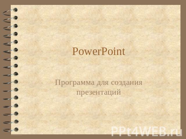 PowerPoint Программа для