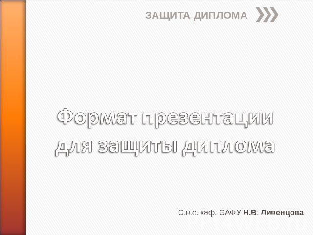 Шаблоны презентаций на защиту диплома