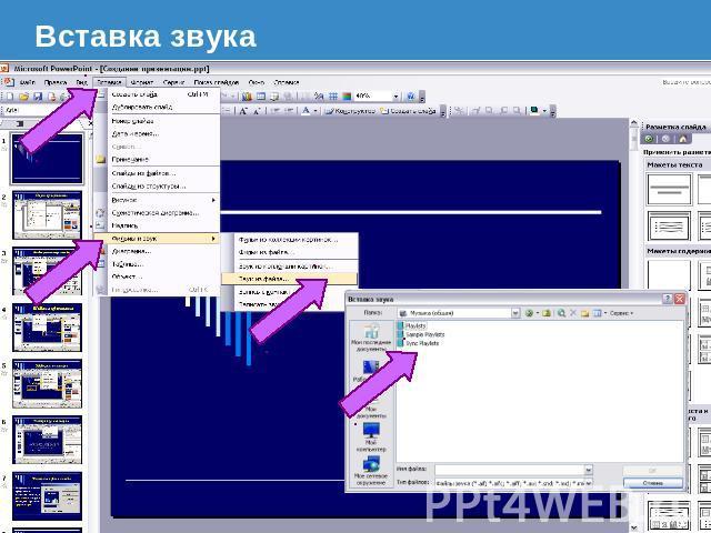 Как сделать видео со звуком в powerpoint - Kuente.ru