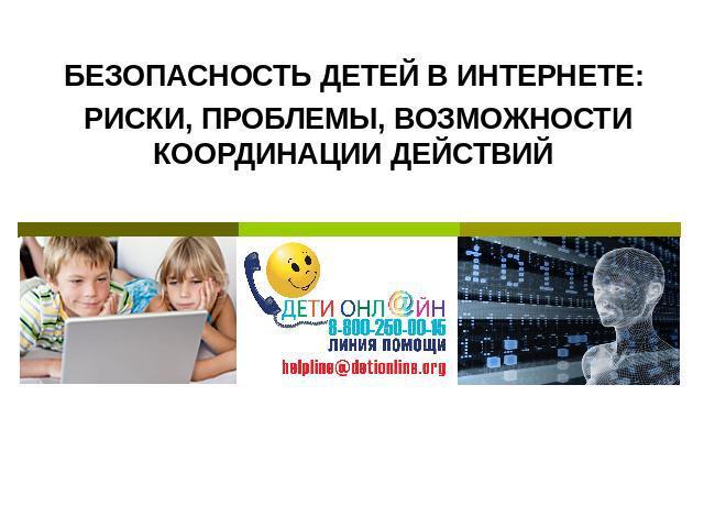 безопасность детей в интернете презентация скачать