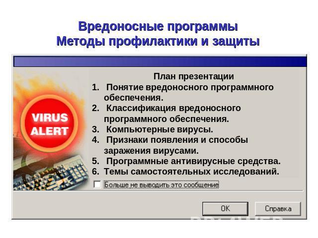 презентация защита от вредоносных программ скачать