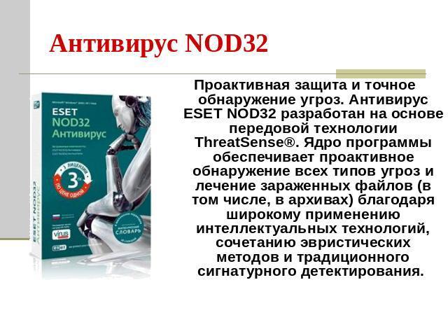 Классификация Компьютерных Вирусов Презентация