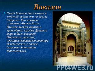 Презентация на тему вавилон