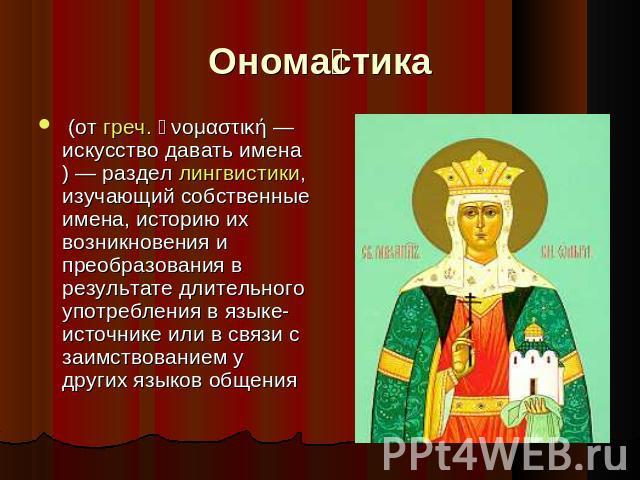Имена связанные с историей россии