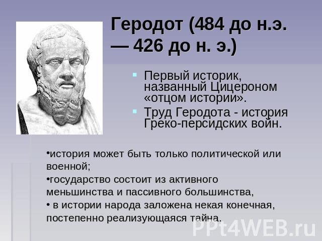 Gerodot-mapjpg /encyclopedia/images/9/9a/gerodot-mapjpg