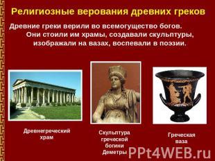 Презентация по религии древней греции