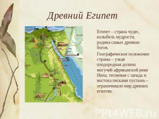 Презентация о древнем египте 4 класс