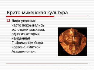Презентация крито микенская культура