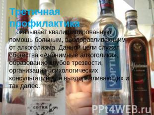 Адреса центра алкогольной зависимости в ярославле