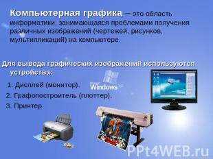 Компьютерная графика презентаций шаблоны
