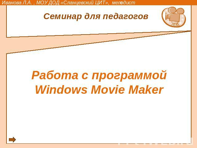 знакомство с программой movie maker