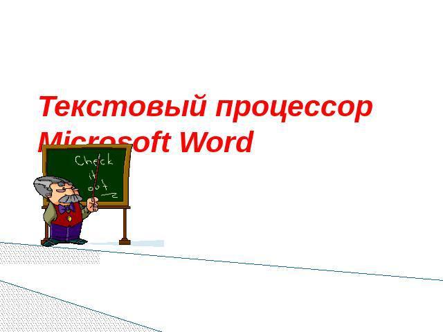 знакомство с текстовым редактором word презентация