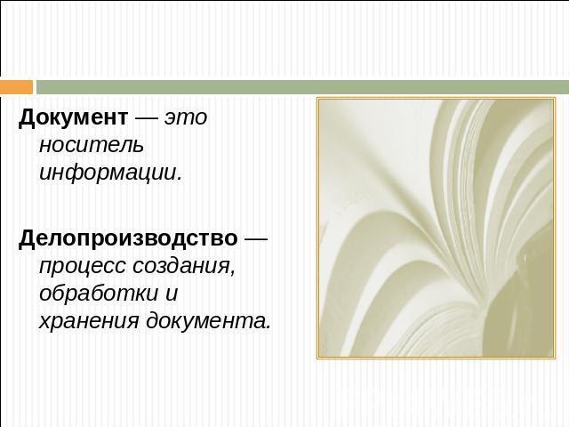 Презентация На Тему Хранение Документов