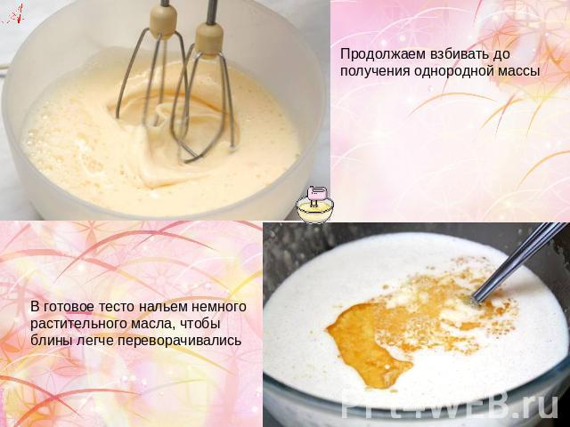 Что нужно чтобы сделать блины на молоке