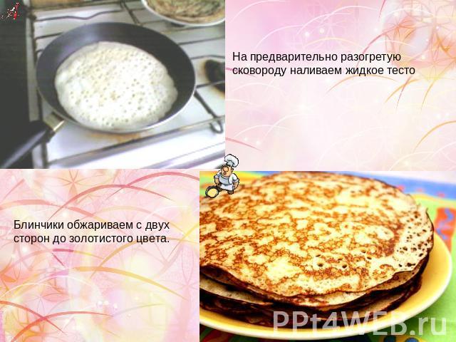 Как сделать тесто вкусное на блины