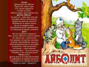 Доктор Айболит - мульт в стихах для детей! Добрый