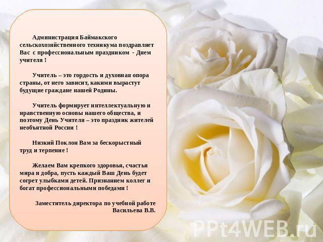 Поздравление с профессиональным праздником учителя