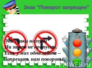 """Знак """"Поворот запрещен"""" Эти знаки на путиНи за что не пропусти.Есть у них одна з"""