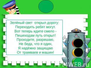 Зелёный свет открыл дорогу: Переходить ребят могут. Вот теперь идите смело - Пеш