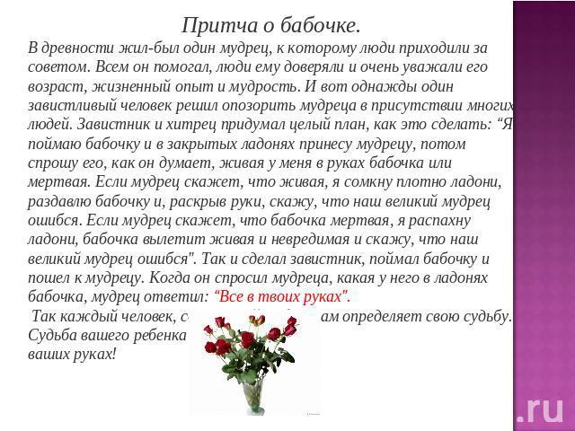 Притча на свадьбу про бабочку на свадьбу