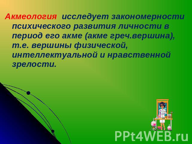 Педагогическая акмеология как прикладная наука 1 предмет, цель и задачи педагогической акмеологии