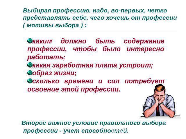 Именно учитель