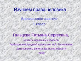 Изучаем права человека Внеклассное ...