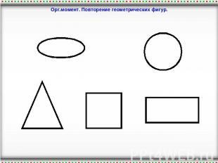 Картинки Геометрических Фигур