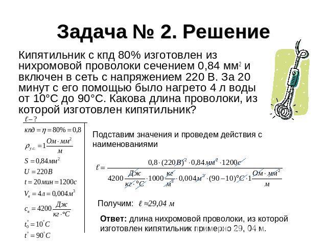 """Презентация по физике """"Решение задач на расчет работы и мощности электрического тока, тепловое действие тока"""" - скачать бесплатн"""