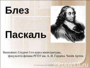 Презентацию на тему история паскаля
