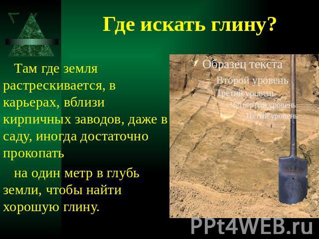 Реферат На Тему Глина И Песок