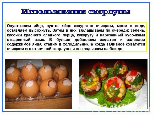 Как сделать яйцо пустым внутри - Vento-divino.ru