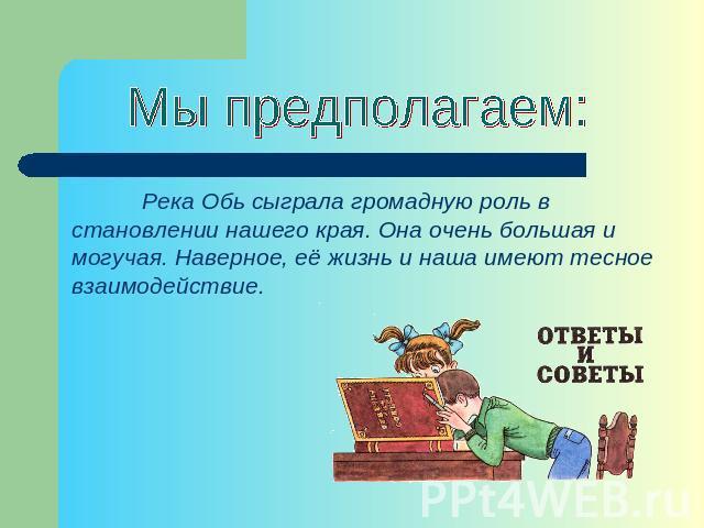 индекс г обь: