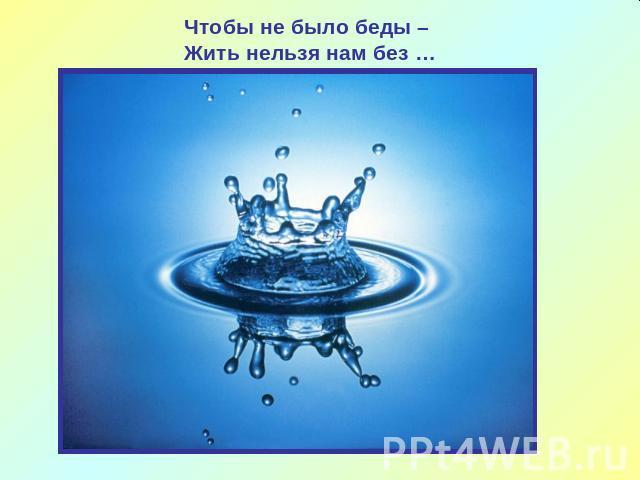 чтобы не было беды у воды: