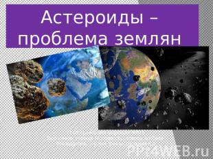 Теме по презентацию астероиды