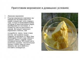Мороженое без крахмала в домашних условиях
