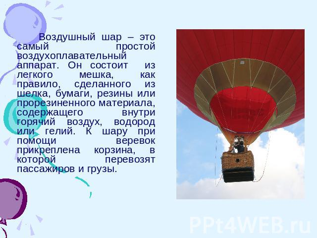 Физика почему воздушные шары летают