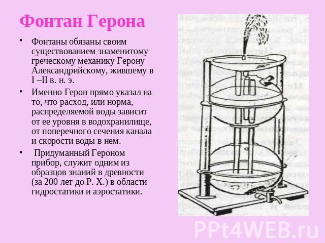 Как сделать фонтан герона