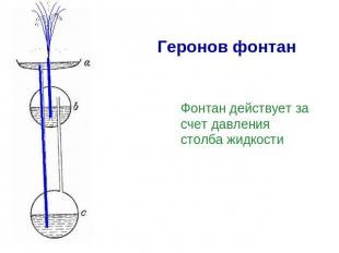 Геронов фонтан своими руками фото