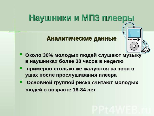 Мп3 для презентаций