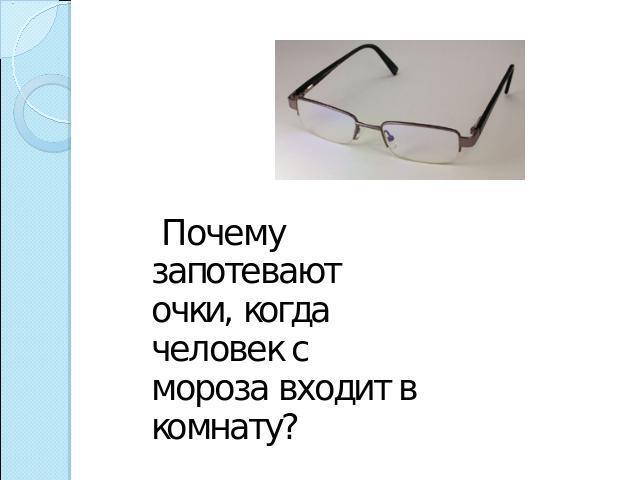 Почему очки запотевают когда человек с мороза входит в комнату