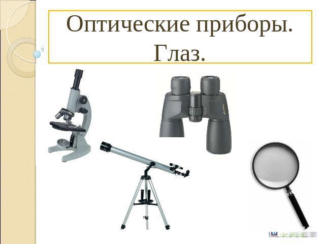 Приборы по физике видео