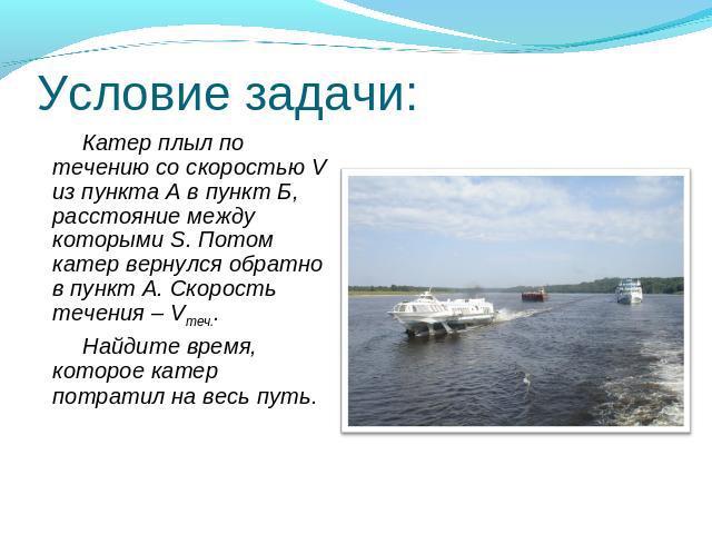моторная лодка плыла по озеру с постоянной