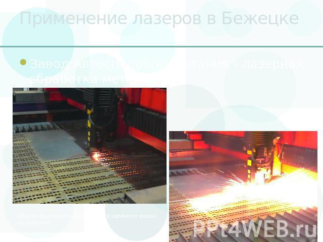 лазерная обработка металлов презентация
