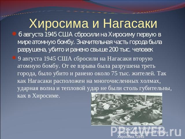 Hiroshima and nagasaki essay conclusion
