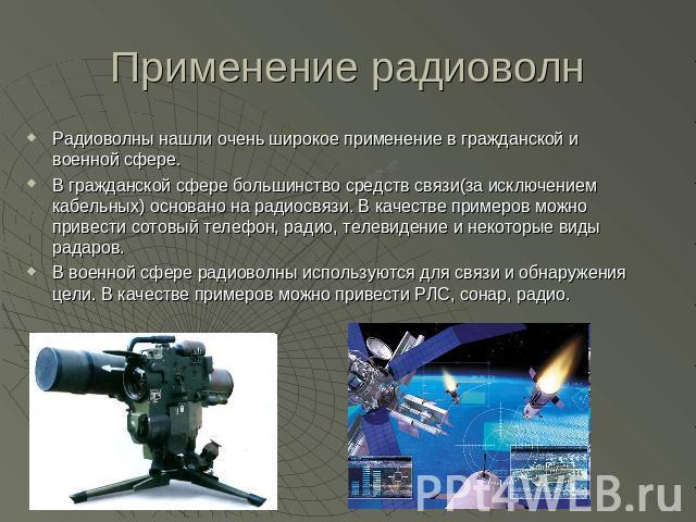 Применение радиоволн презентация